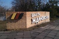 Шахта Ждановская-1.jpg