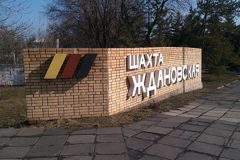 Файл:Шахта Ждановская-1.jpg