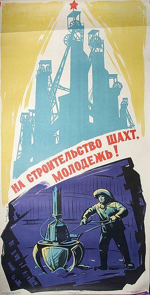 Файл:На строительство шахт, молодёжь! 1960.jpg