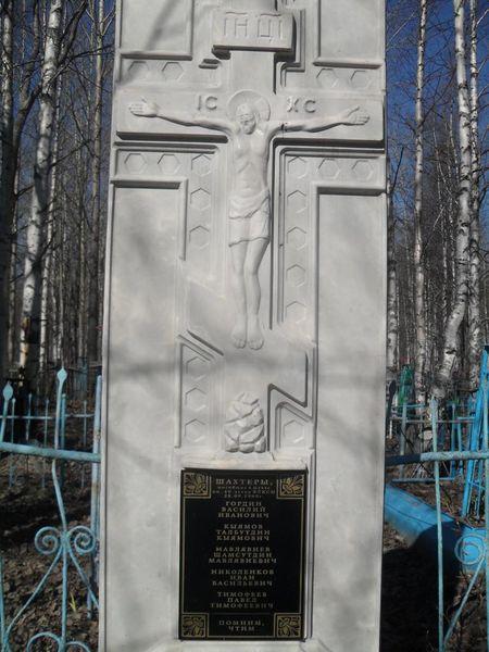 Файл:Братская могила шахта им. 40 лет ВЛКСМ.JPG