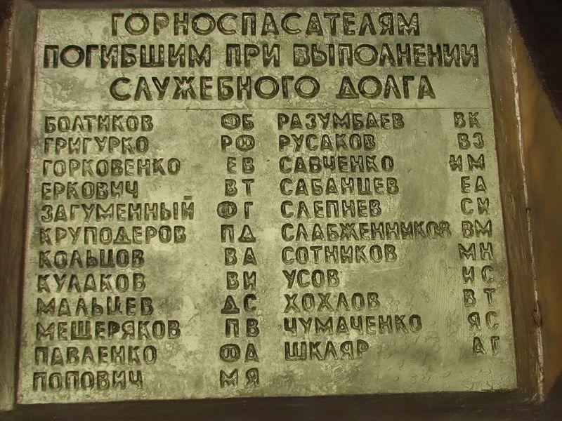 Файл:Партизанск памятник горноспасателям-2.JPG