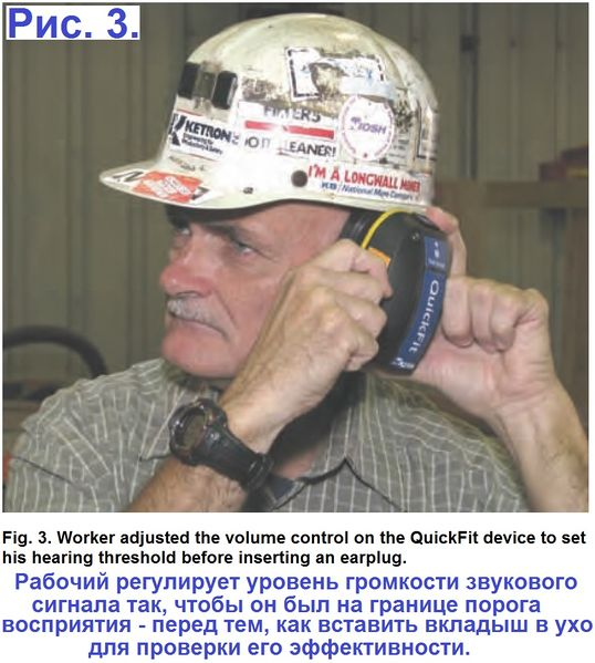 Файл:QuickFit (NIOSH for hearing protection) Fig 3.jpg