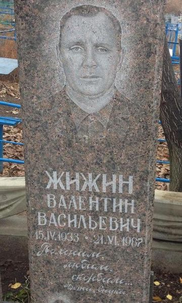 Файл:Жижин В.В.JPG
