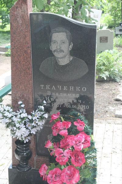 Файл:Ткаченко В.И.jpg