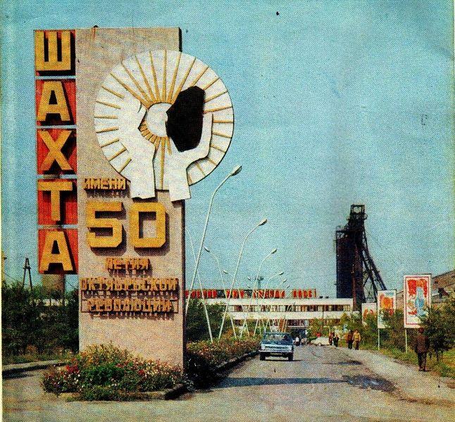 Файл:Шахта имени 50 лет Октябрьской революции-1.jpg