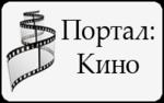 Портал кино.png