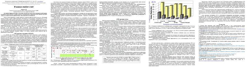 Файл:Отличие реальной и лабораторной эффективности СИЗ органа слуха и органов дыхания 3.jpg