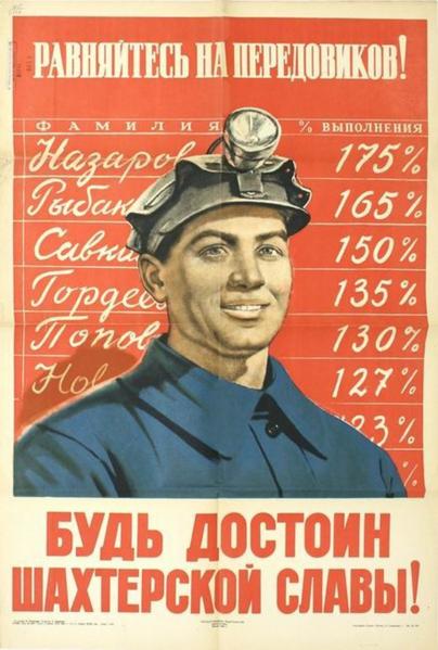 Файл:Будь достоин шахтерской славы.png