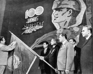 Вручение ордена Ленина шахте в 1967