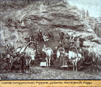Гороблагодатский рудник.jpg