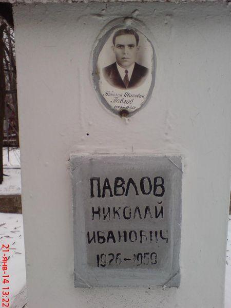 Файл:Павлов Н.И.JPG
