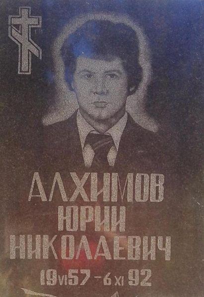 Файл:Алхимов Ю.Н.jpg