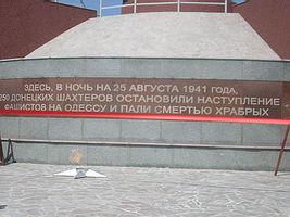 Памятник шахтерам Одесса 3.jpg