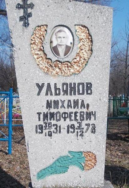 Файл:Ульянов М.Т.jpg