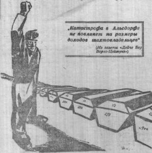 Из газеты «Советская Сибирь» 25 октября 1930