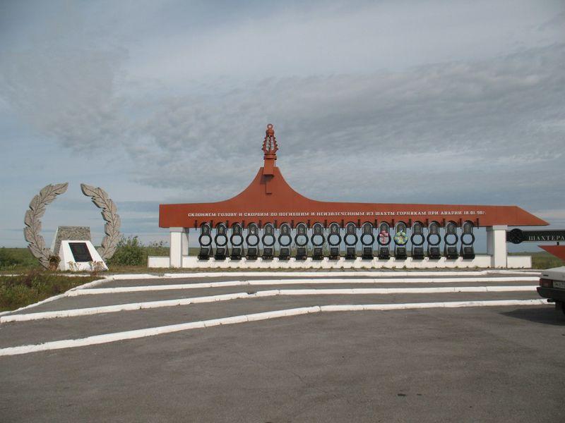 Файл:Погибшим шахтерам Воркута.jpg