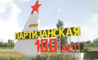 Партизанская.png
