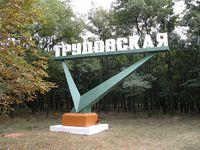Трудовская-1.jpg