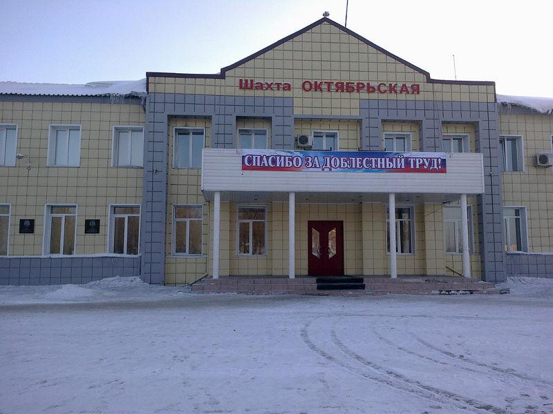 Файл:ШУ Октябрьский.jpg