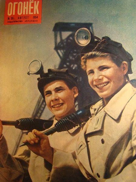Файл:Перед спуском в забой на шахте комбината Челябинскуголь 1954.jpg