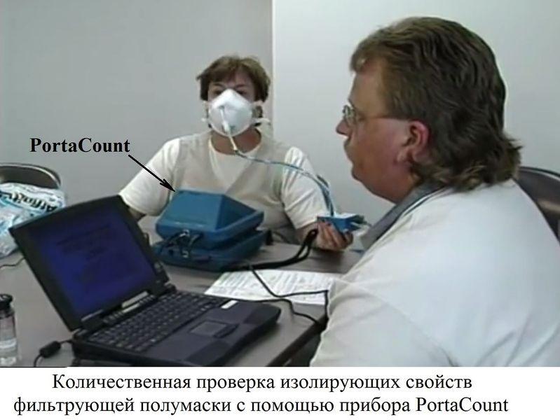Файл:Количественная проверка изолирующий свойств маски 1280px-thumbnail.jpg