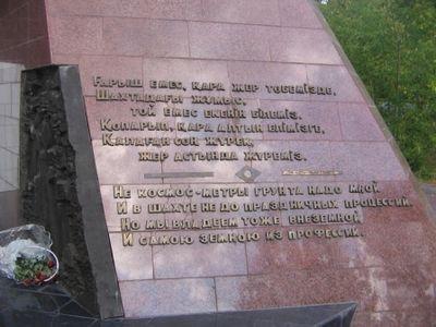 Памятник погибшим шахтерам, Караганда