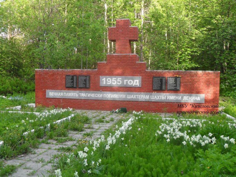 Файл:Братская могила шахтеров Кизел-1.JPG