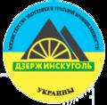 Дзержинскуголь лого-1.png
