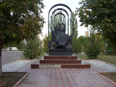 Погибшим на шахтах Краснодона
