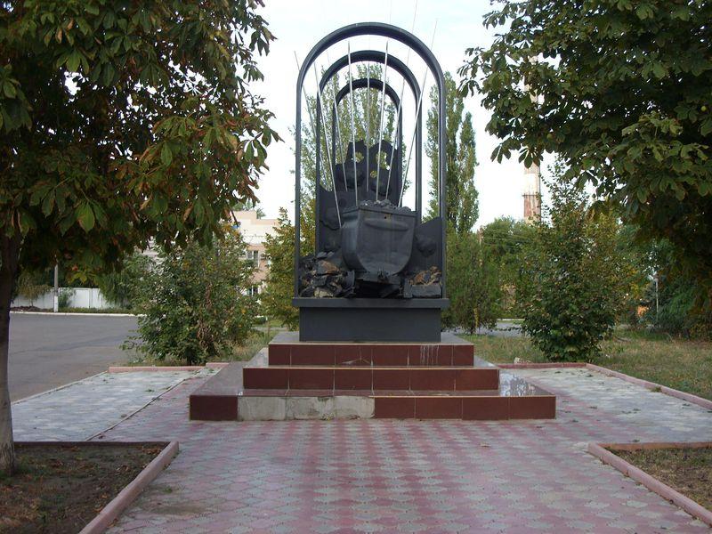Файл:Памятник в Краснодоне.JPG