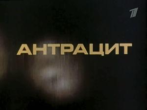 Антрацит фильм-1.jpg