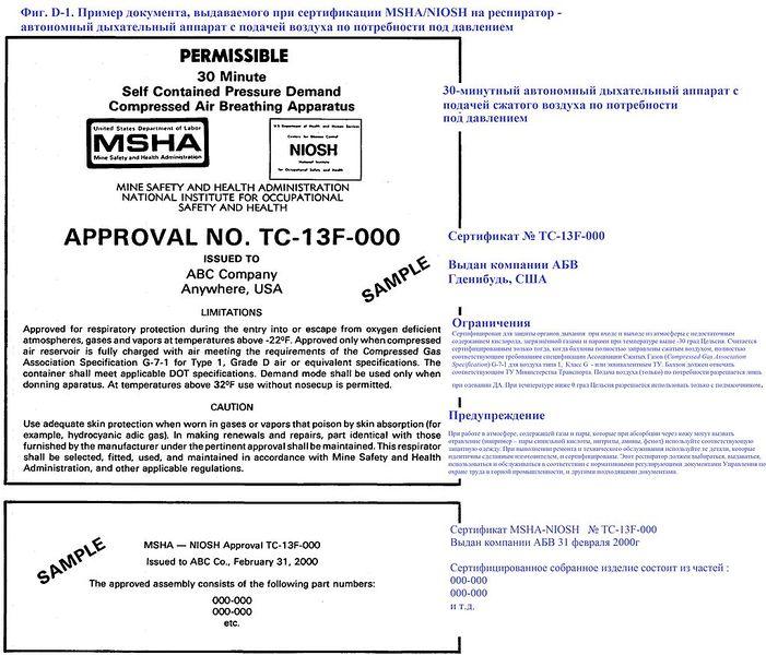 Файл:Фиг. D-1. Образец сертификата на автономный дыхательный аппарат с подачей воздуха по потребности под давлением.jpg