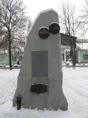 Макеевка. Памятник первым горноспасателям Донбасса.