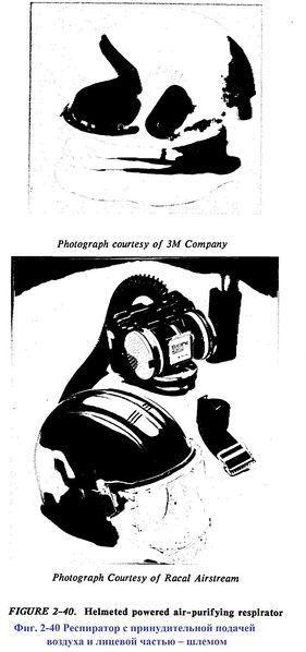 Файл:Фиг. 2-40 Респиратор с ППВ и лицевой частью – шлемом.jpg
