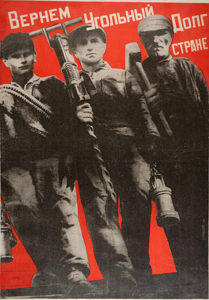 Файл:Вернём угольный долг стране, 1930.png