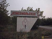 Шахта Комсомольская-2.jpg