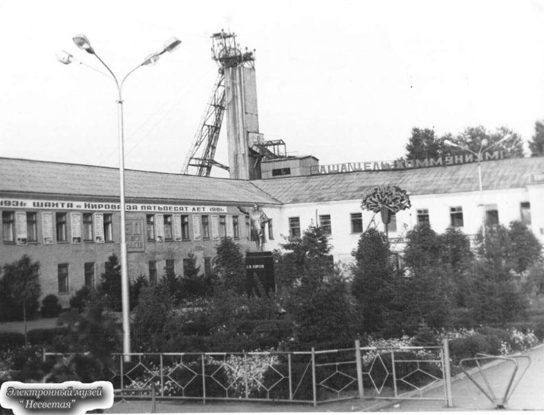 Файл:Шахта имени Кирова Ростовуголь.jpg