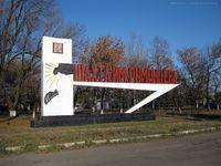 Шахта имени Румянцева-3.jpg