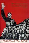 Сталинцы, шире фронт.jpg
