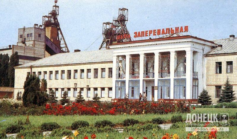 Файл:Шахта Мушктовская-Заперевальная-1 1980-е.jpg