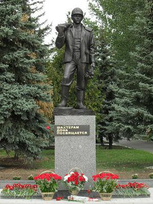 «Шахтёрам Дона посвящается» п. Шолоховский, Ростовская область