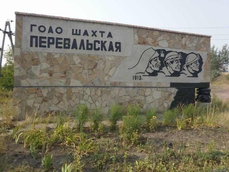 Файл:Перевальская-2.jpg