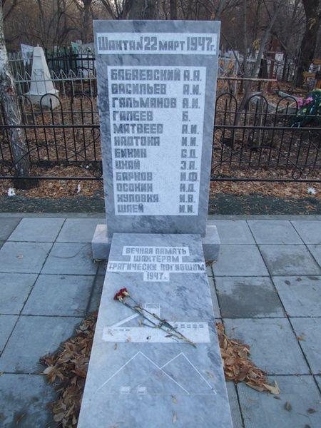 Файл:Погибшие на шахте 22 Копейск 1947.jpg
