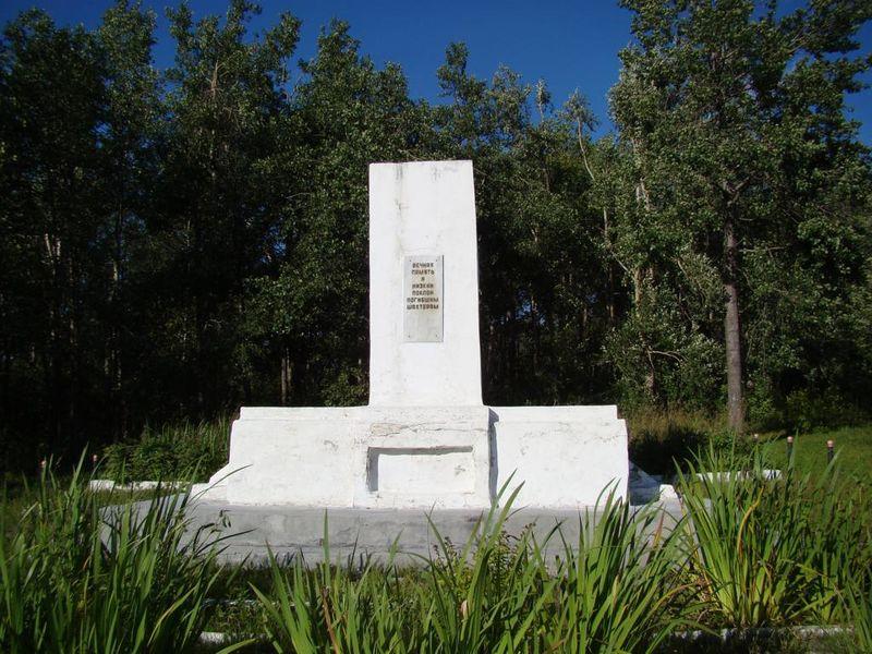Файл:Шахта им. Сталина братская могила.jpg