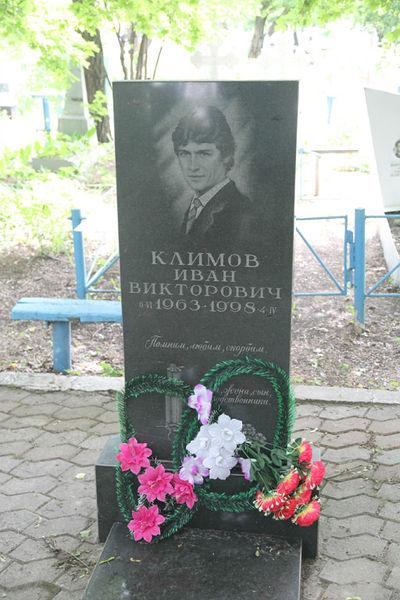 Файл:Климов И.В.jpg
