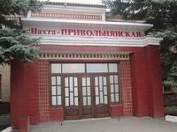 Привольнянская-1.jpg