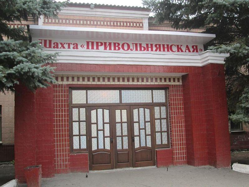 Файл:Привольнянская-1.jpg