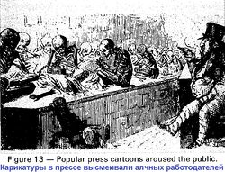 История охраны труда - 3.jpg