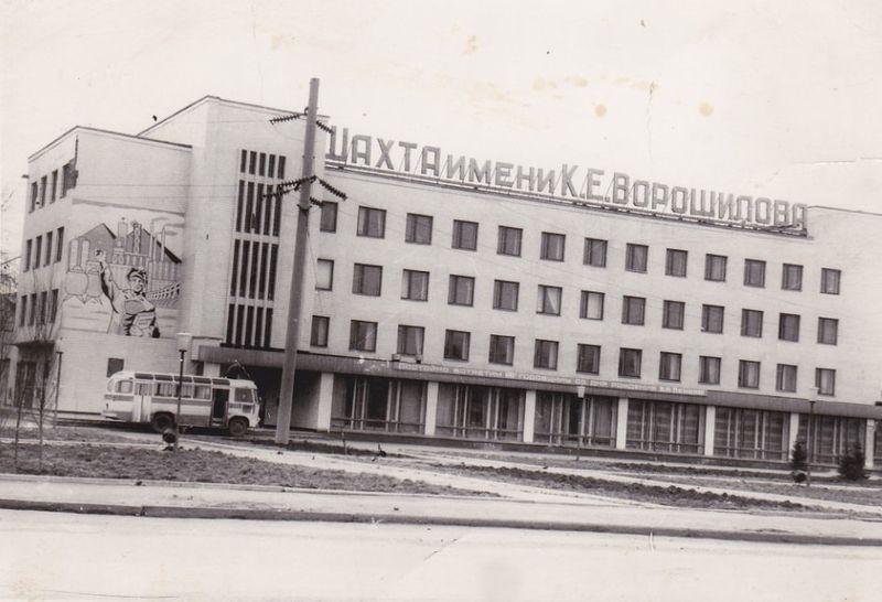 Файл:Шахта Северная Дзержинск-2.jpg