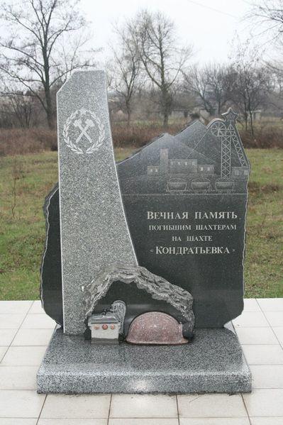 Файл:Погибшим шахтерам Горловка.jpg